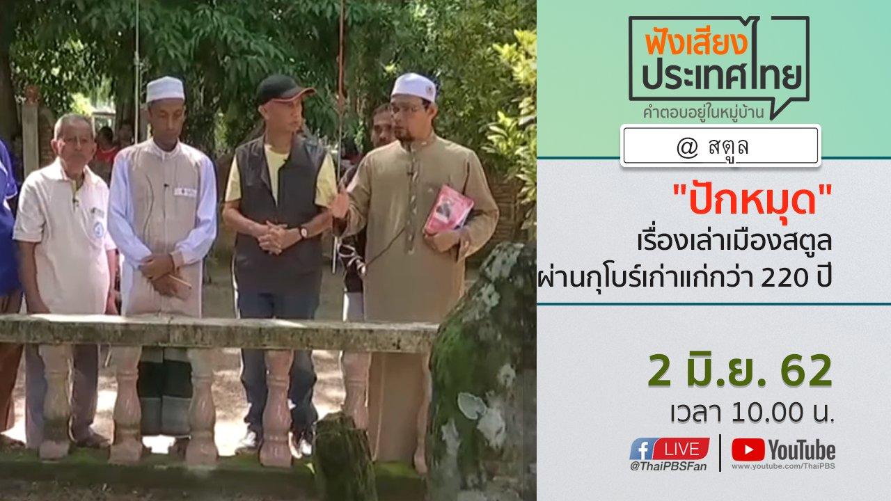 """ฟังเสียงประเทศไทย - Online first Ep.62 """"ปักหมุด"""" เรื่องเล่าเมืองสตูล ผ่านกุโบร์เก่าแก่กว่า 220 ปี"""