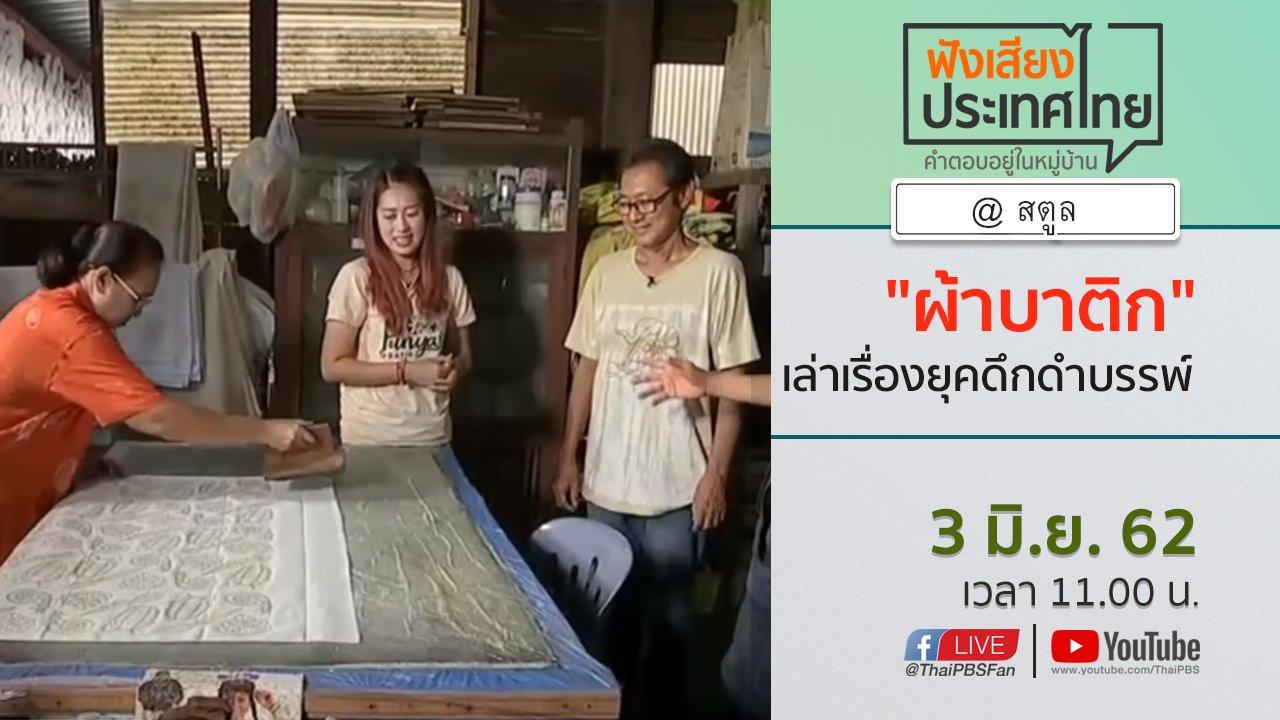 """ฟังเสียงประเทศไทย - Online first Ep.63 """"ผ้าบาติก"""" เล่าเรื่องยุคดึกดำบรรพ์"""