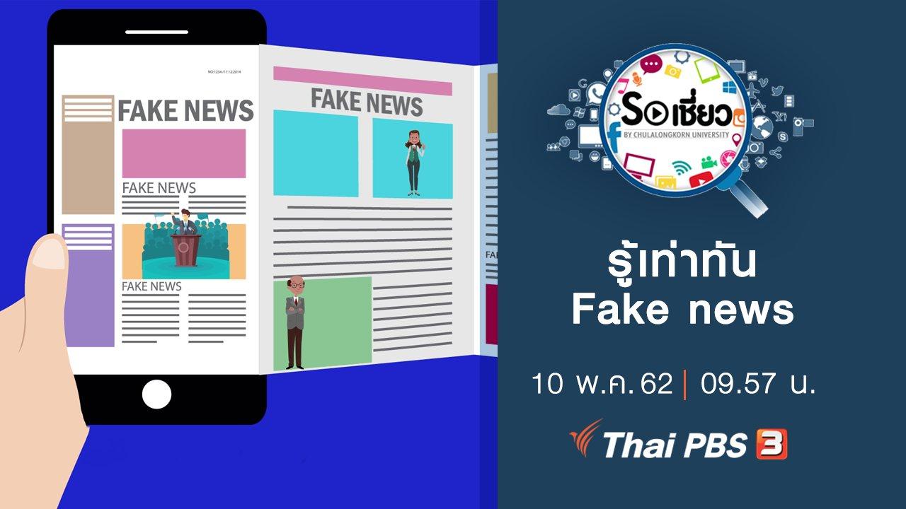 So เชี่ยว - รู้เท่าทัน Fake news