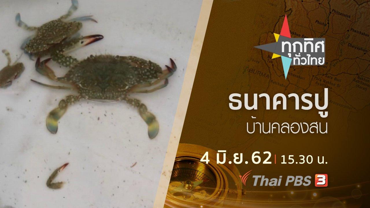 ทุกทิศทั่วไทย - ประเด็นข่าว (4 มิ.ย. 62)
