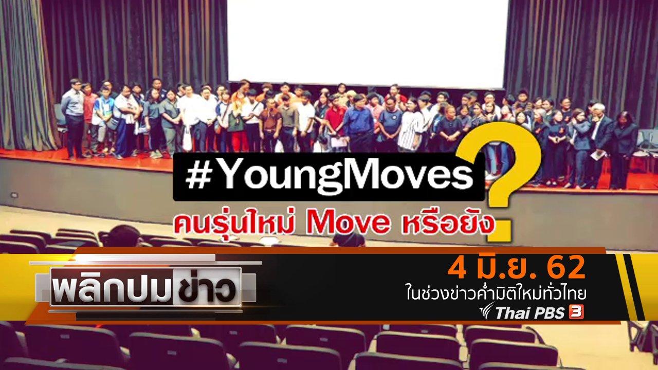 พลิกปมข่าว - #YoungMoves คนรุ่นใหม่ Move หรือยัง ?