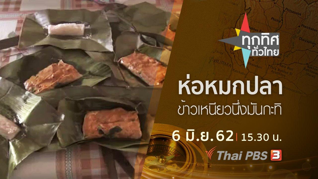 ทุกทิศทั่วไทย - ประเด็นข่าว (6 มิ.ย. 62)
