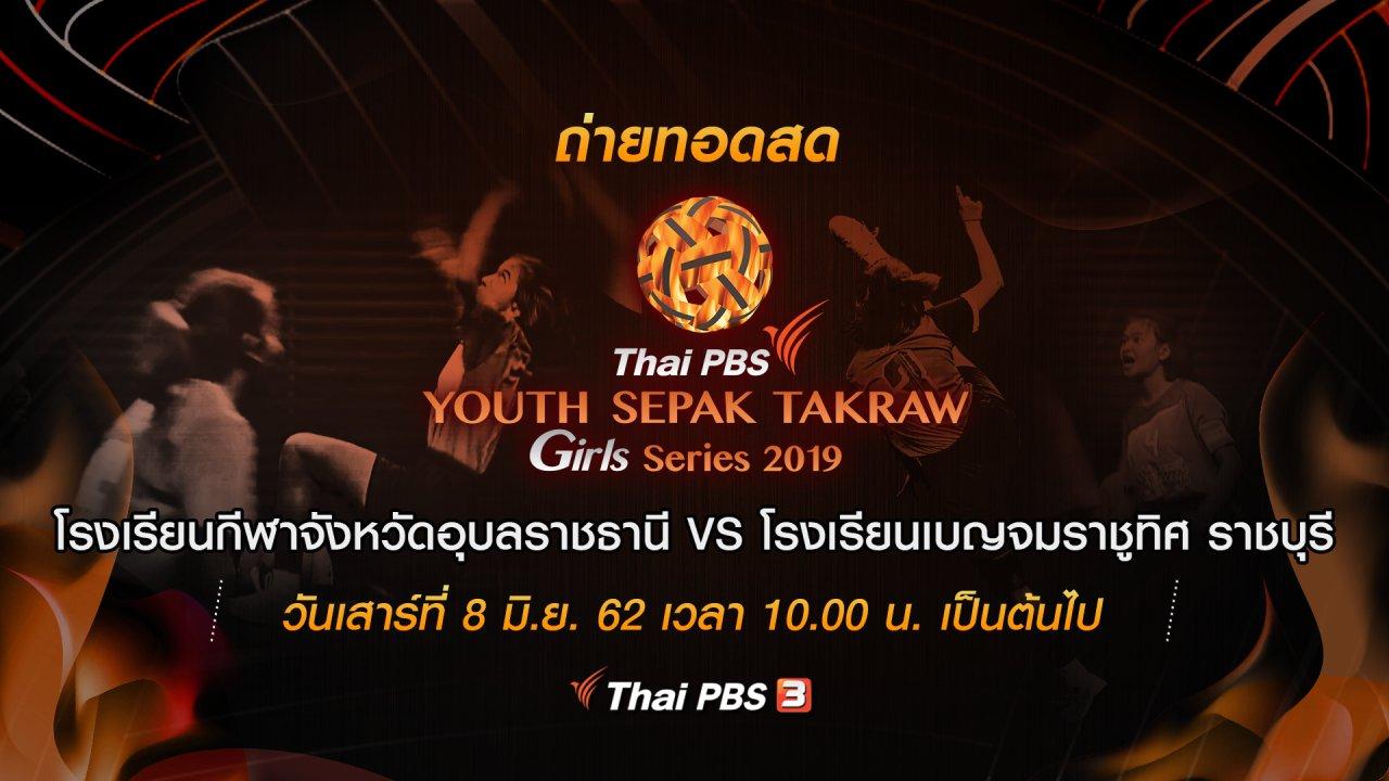 Thai PBS Youth Sepak Takraw Girl Series 2019 - โรงเรียนกีฬาจังหวัดอุบลราชธานี VS โรงเรียนเบญจมราชูทิศ ราชบุรี