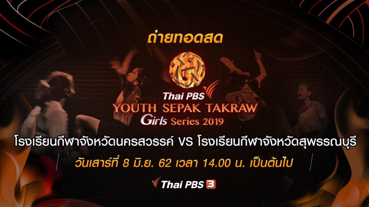 Thai PBS Youth Sepak Takraw Girl Series 2019 - โรงเรียนกีฬาจังหวัดนครสวรรค์ VS โรงเรียนกีฬาจังหวัดสุพรรณบุรี