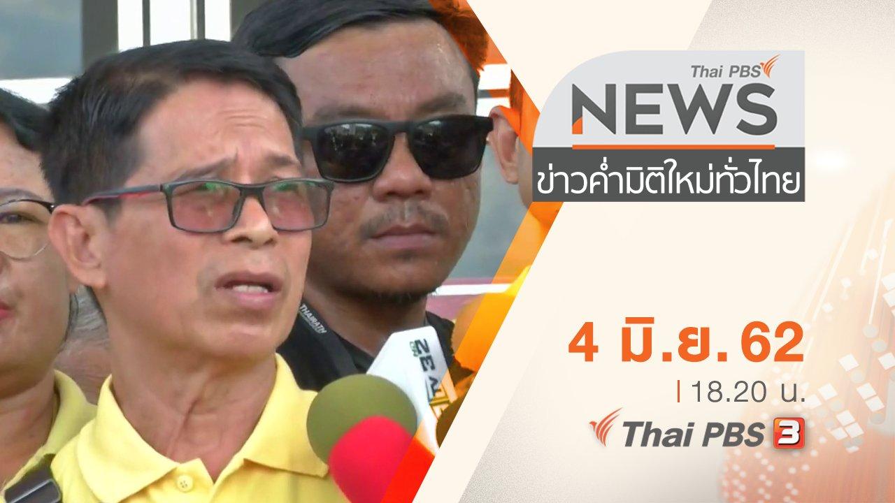 ข่าวค่ำ มิติใหม่ทั่วไทย - ประเด็นข่าว (4 มิ.ย. 62)