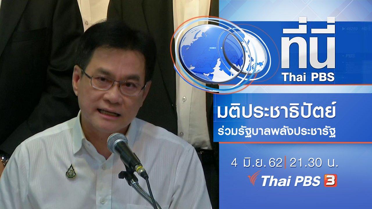 ที่นี่ Thai PBS - ประเด็นข่าว (4 มิ.ย. 62)