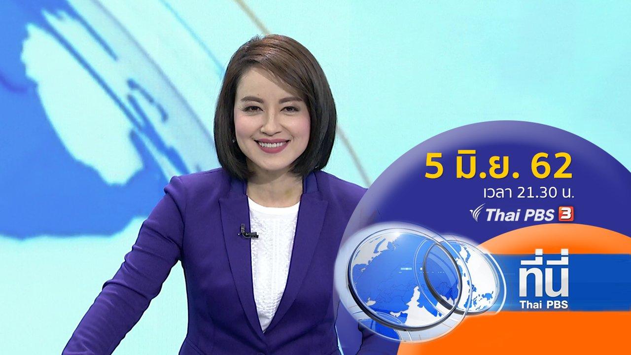 ที่นี่ Thai PBS - ประเด็นข่าว (5 มิ.ย. 62)