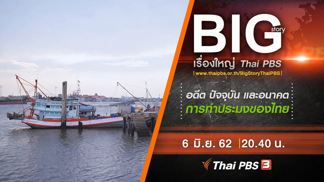 Big Story เรื่องใหญ่ Thai PBS - อดีต ปัจจุบัน และอนาคตการทำประมงของไทย