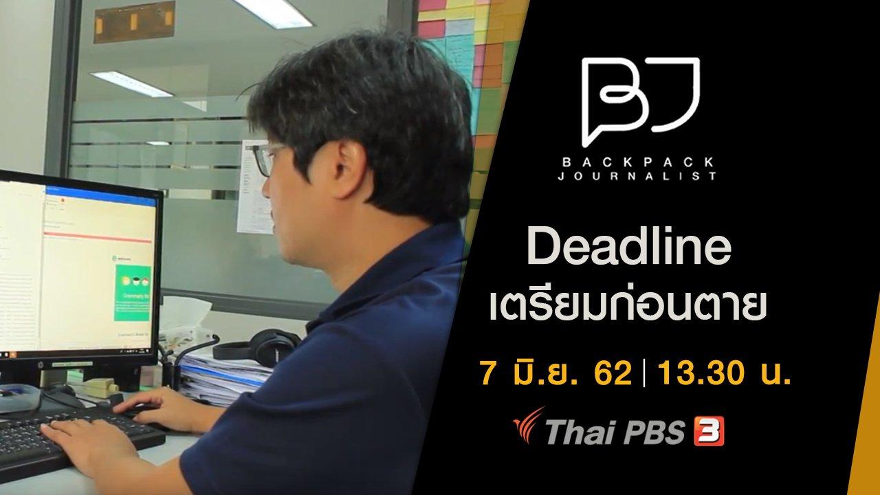 Backpack Journalist - Deadline เตรียมก่อนตาย