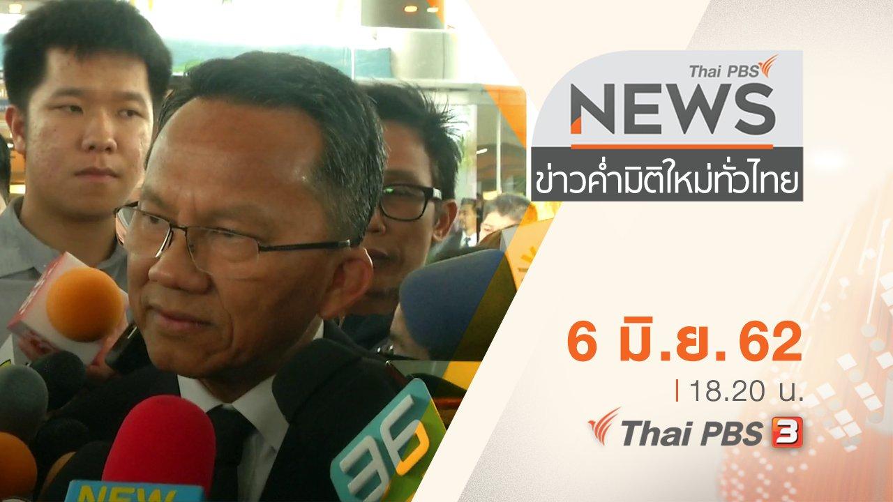 ข่าวค่ำ มิติใหม่ทั่วไทย - ประเด็นข่าว (6 มิ.ย. 62)