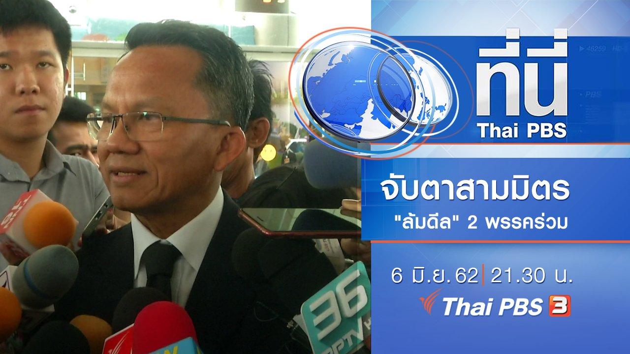 ที่นี่ Thai PBS - ประเด็นข่าว (6 มิ.ย. 62)