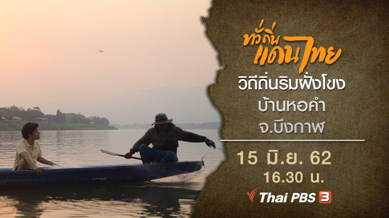 ทั่วถิ่นแดนไทย - วิถีถิ่นริมฝั่งโขง บ้านหอคำ จ.บึงกาฬ