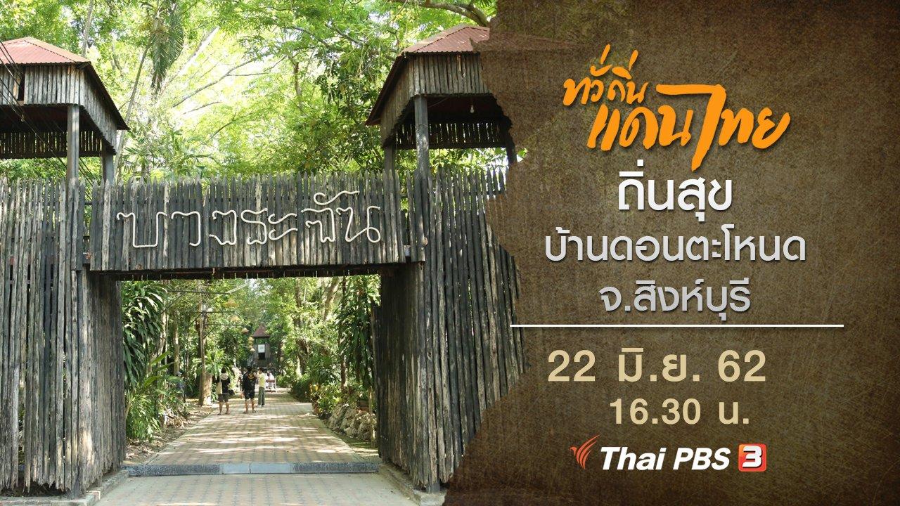 ทั่วถิ่นแดนไทย - ถิ่นสุข บ้านดอนตะโหนด จ.สิงห์บุรี