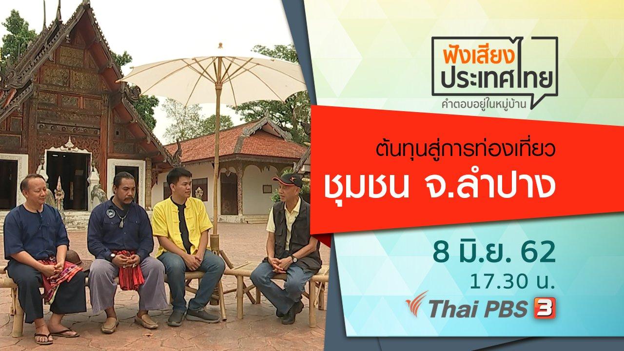 ฟังเสียงประเทศไทย - ต้นทุนสู่การท่องเที่ยวชุมชน จ.ลำปาง
