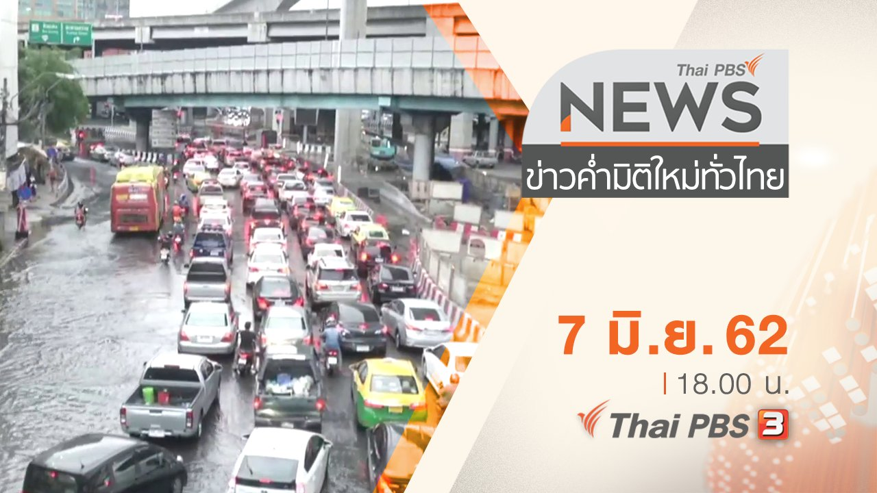 ข่าวค่ำ มิติใหม่ทั่วไทย - ประเด็นข่าว (7 มิ.ย. 62)
