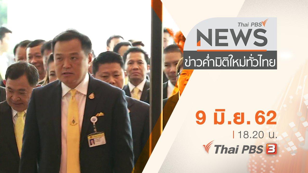 ข่าวค่ำ มิติใหม่ทั่วไทย - ประเด็นข่าว (9 มิ.ย. 62)
