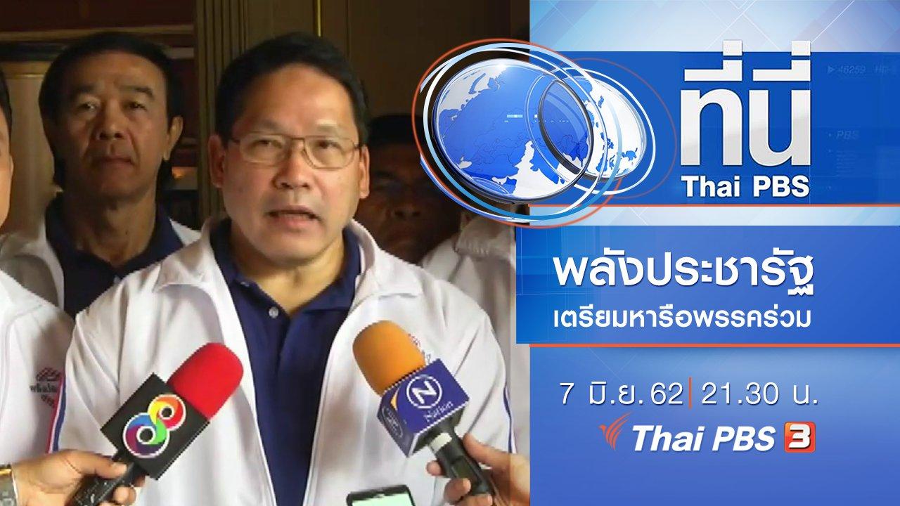 ที่นี่ Thai PBS - ประเด็นข่าว (7 มิ.ย. 62)