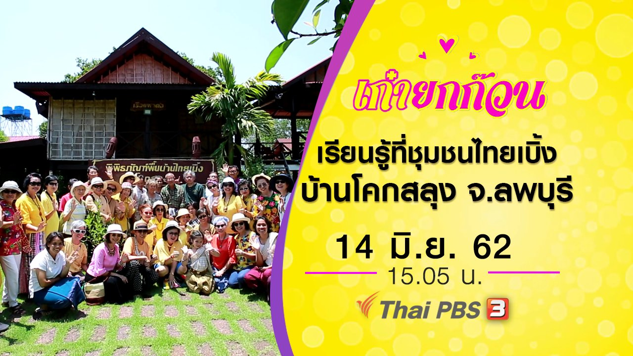 เก๋ายกก๊วน - เรียนรู้ที่ชุมชนท่องเที่ยวไทยเบิ้ง บ้านโคกสลุง จ.ลพบุรี