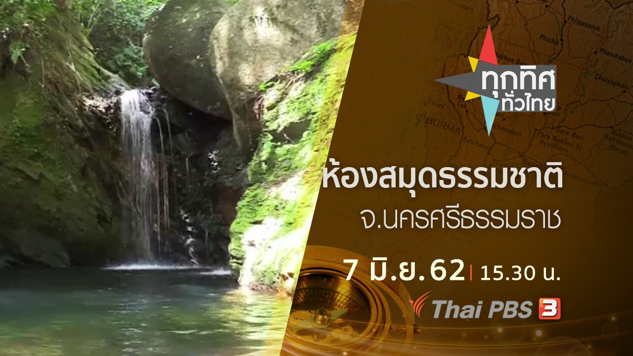 ทุกทิศทั่วไทย - ประเด็นข่าว (7 มิ.ย. 62)