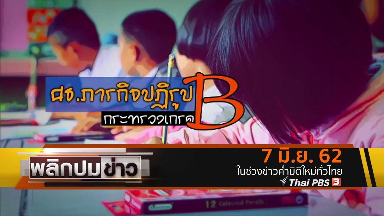 พลิกปมข่าว - กระทรวงศึกษาฯ ภารกิจปฏิรูปกระทรวงเกรด B