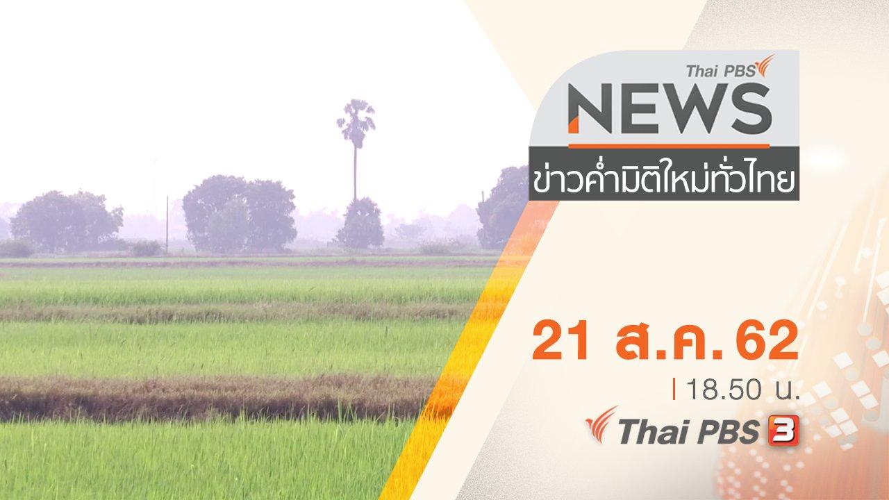 ข่าวค่ำ มิติใหม่ทั่วไทย - ประเด็นข่าว (21 ส.ค. 62)