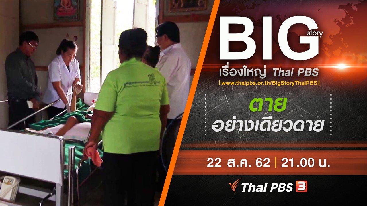 Big Story เรื่องใหญ่ Thai PBS - ตายอย่างเดียวดาย