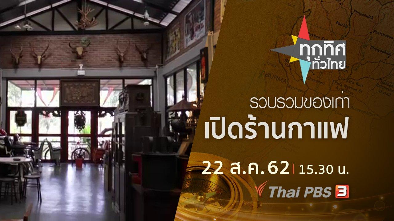 ทุกทิศทั่วไทย - ประเด็นข่าว (22 ส.ค. 62)
