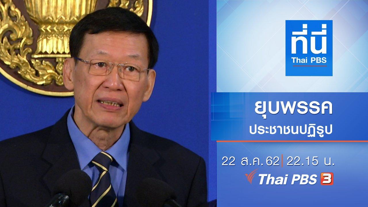 ที่นี่ Thai PBS - ประเด็นข่าว (22 ส.ค. 62)