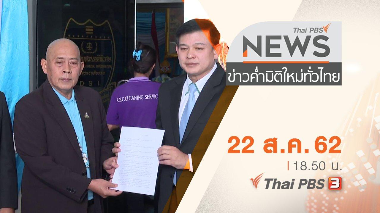 ข่าวค่ำ มิติใหม่ทั่วไทย - ประเด็นข่าว (22 ส.ค. 62)