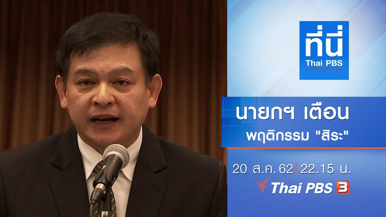 ที่นี่ Thai PBS - ประเด็นข่าว (20 ส.ค. 62)