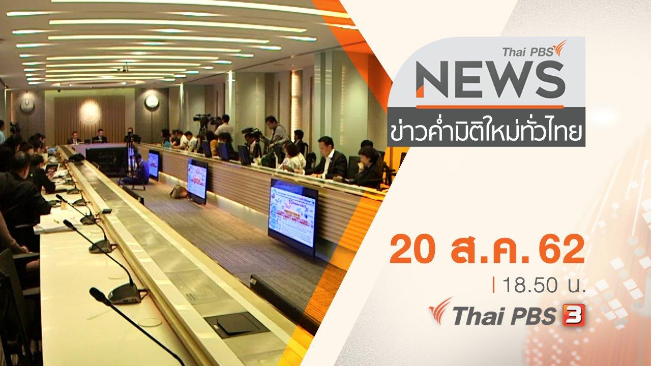 ข่าวค่ำ มิติใหม่ทั่วไทย - ประเด็นข่าว (20 ส.ค. 62)