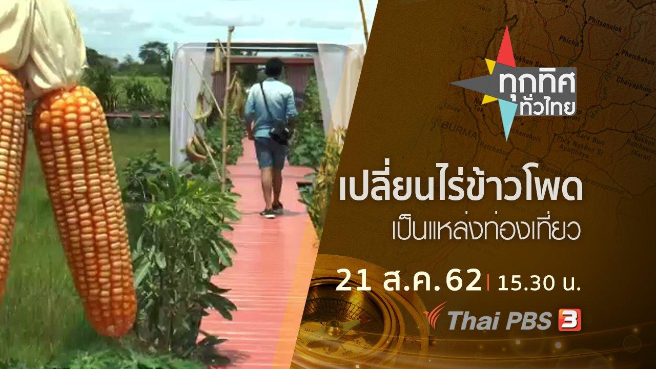 ทุกทิศทั่วไทย - ประเด็นข่าว (21 ส.ค. 62)