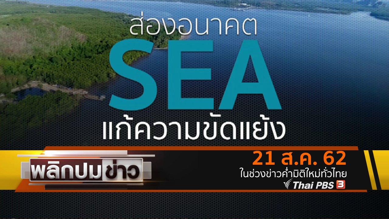 พลิกปมข่าว - ส่องอนาคต SEA แก้ความขัดแย้ง