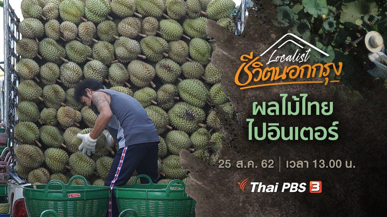 Localist ชีวิตนอกกรุง - ผลไม้ไทย ไปอินเตอร์