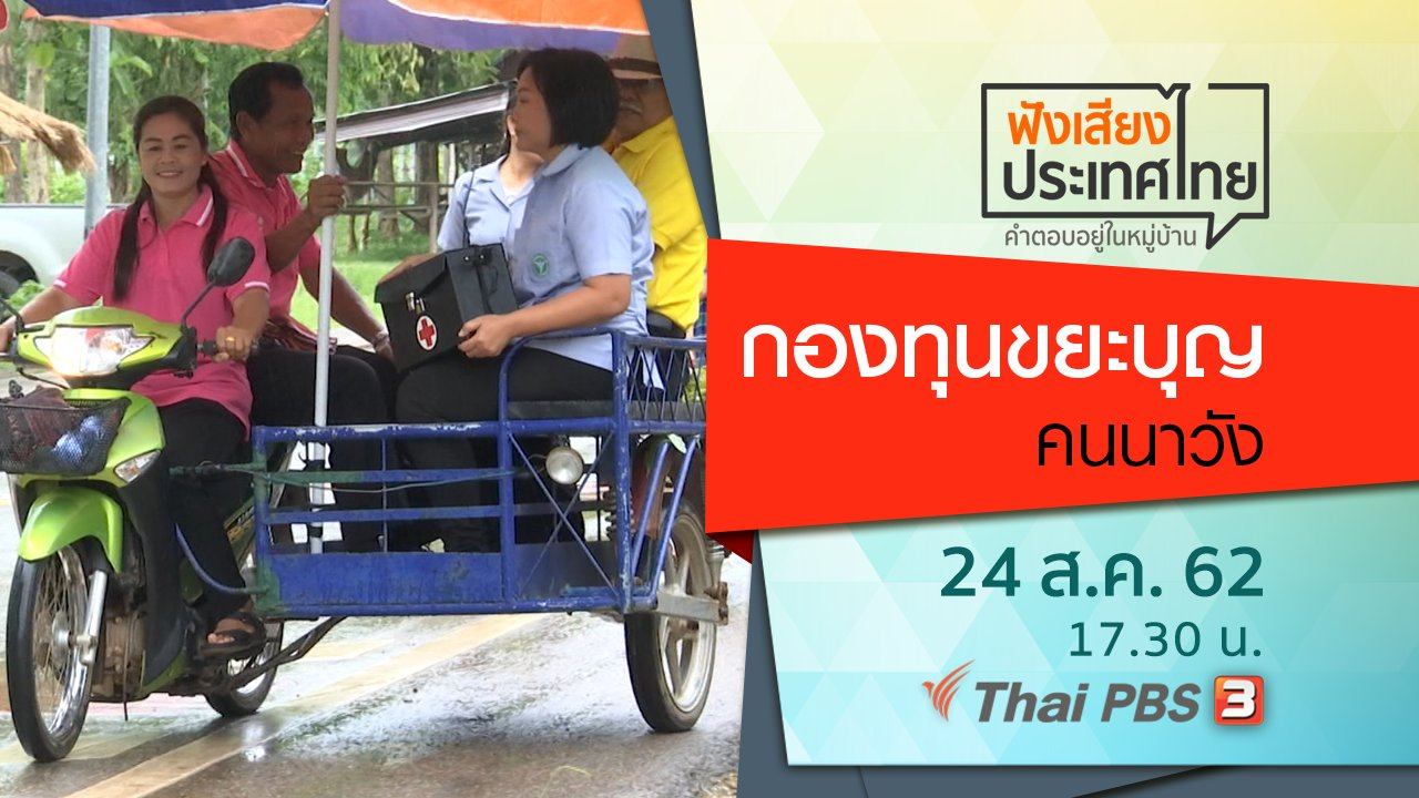 ฟังเสียงประเทศไทย - กองทุนขยะบุญ คนนาวัง