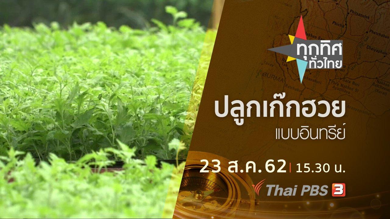 ทุกทิศทั่วไทย - ประเด็นข่าว (23 ส.ค. 62)