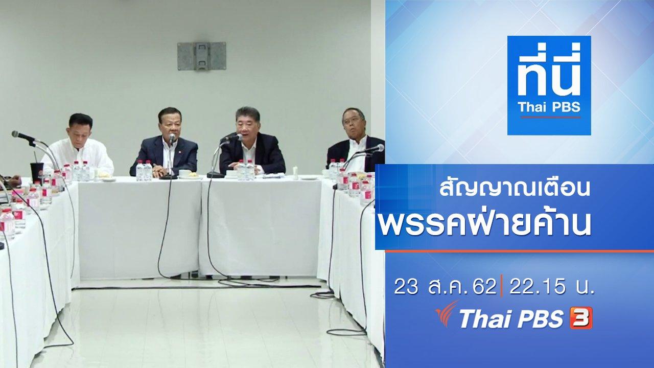 ที่นี่ Thai PBS - ประเด็นข่าว (23 ส.ค. 62)