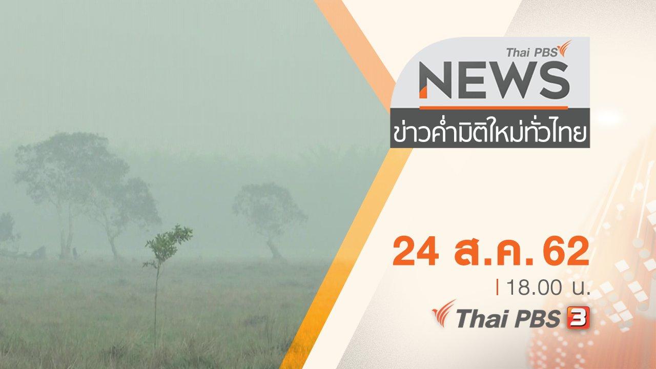 ข่าวค่ำ มิติใหม่ทั่วไทย - ประเด็นข่าว (24 ส.ค. 62)