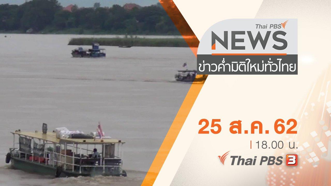 ข่าวค่ำ มิติใหม่ทั่วไทย - ประเด็นข่าว (25 ส.ค. 62)