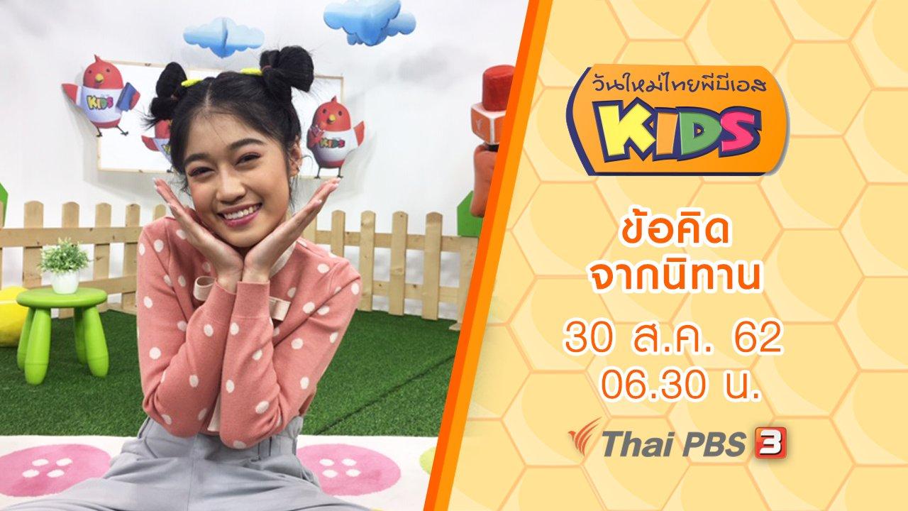 วันใหม่ไทยพีบีเอสคิดส์ - ข้อคิดจากนิทาน