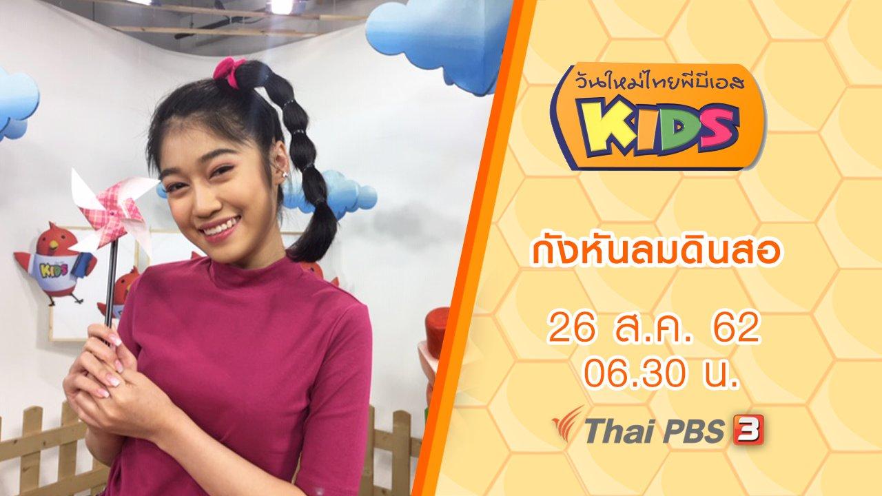 วันใหม่ไทยพีบีเอสคิดส์ - กังหันลมดินสอ