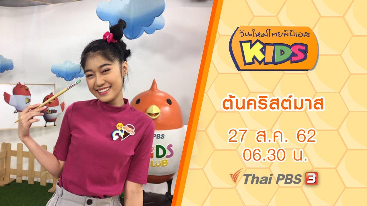 วันใหม่ไทยพีบีเอสคิดส์ - ต้นคริสต์มาส