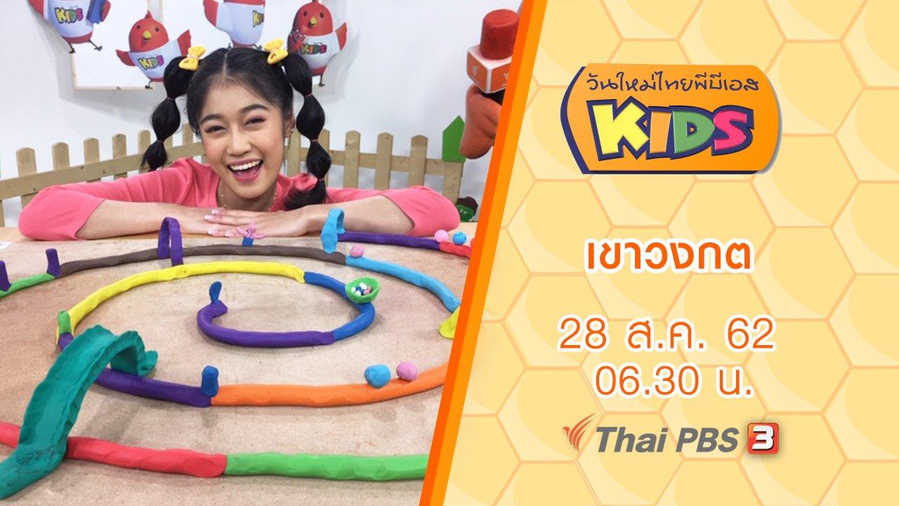 วันใหม่ไทยพีบีเอสคิดส์ - เขาวงกต