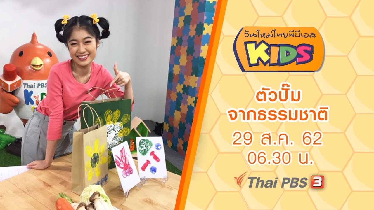วันใหม่ไทยพีบีเอสคิดส์ - ตัวปั๊มจากธรรมชาติ