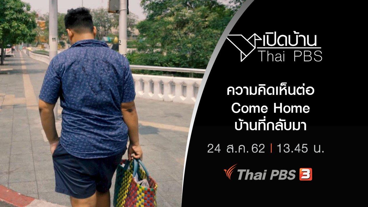 เปิดบ้าน Thai PBS - ความคิดเห็นต่อ Come Home บ้านที่กลับมา