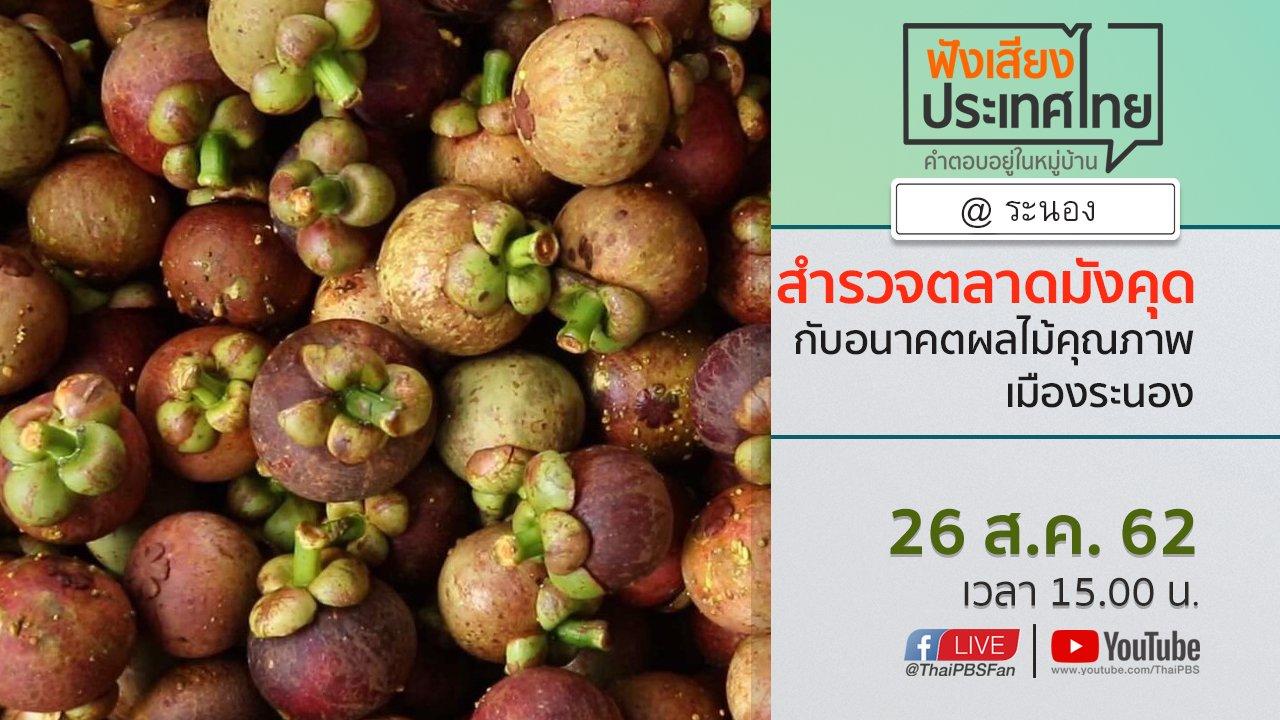 ฟังเสียงประเทศไทย - Online first Ep.76 สำรวจตลาดมังคุด กับอนาคตผลไม้คุณภาพเมืองระนอง