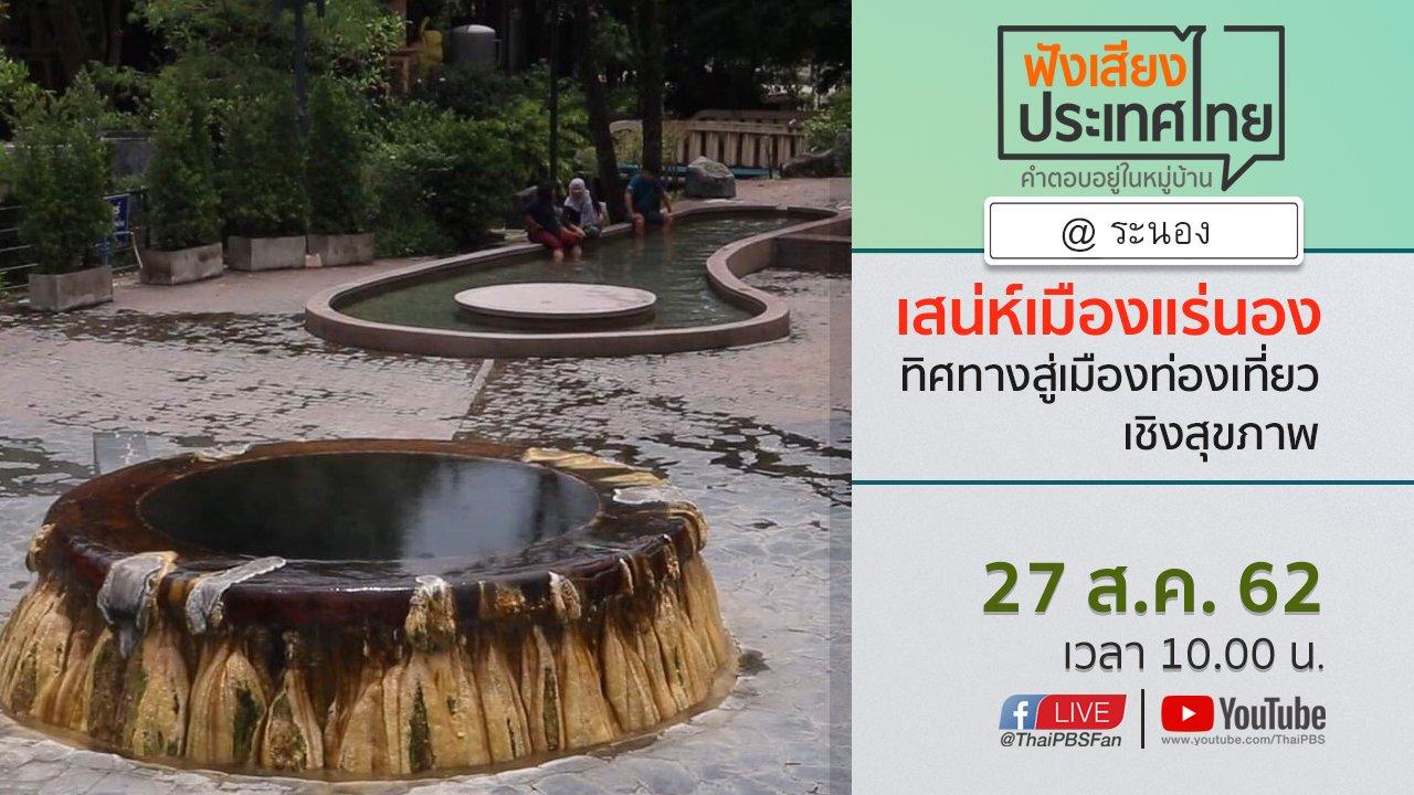 ฟังเสียงประเทศไทย - Online first Ep.77 เสน่ห์เมืองแร่นอง ทิศทางสู่เมืองท่องเที่ยวเชิงสุขภาพ