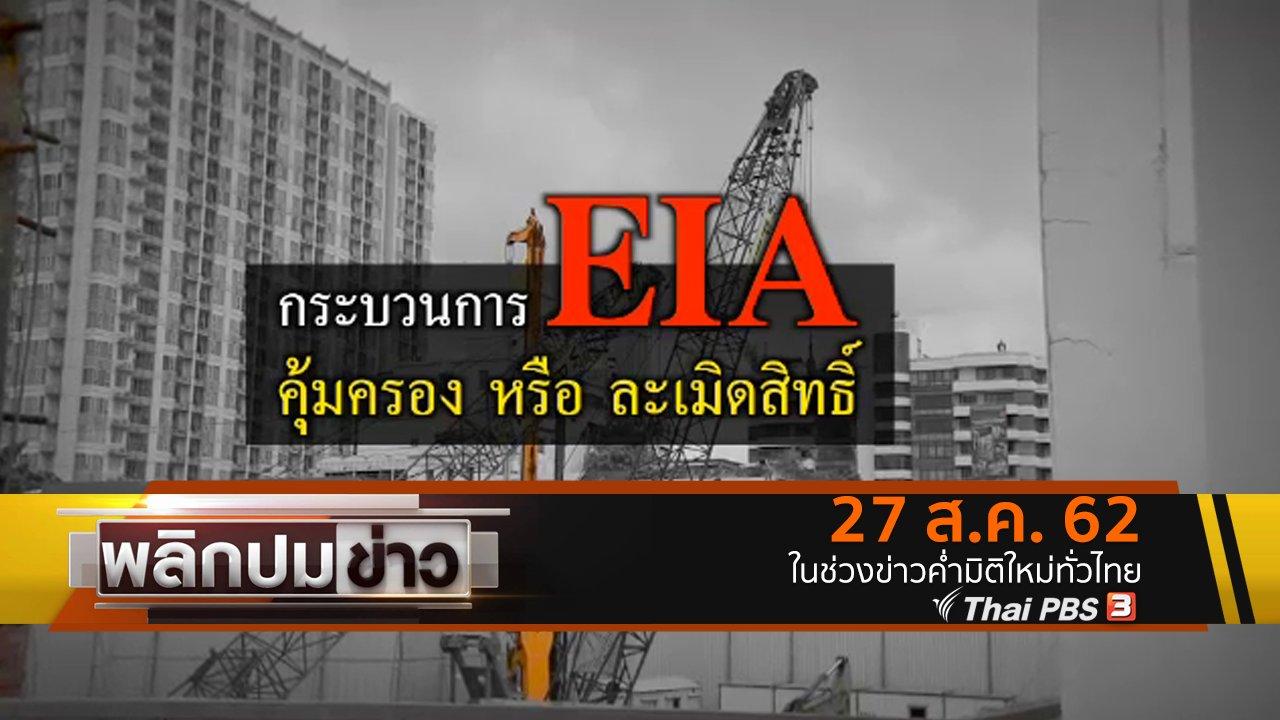 พลิกปมข่าว - กระบวนการ EIA คุ้มครอง หรือ ละเมิดสิทธิ์