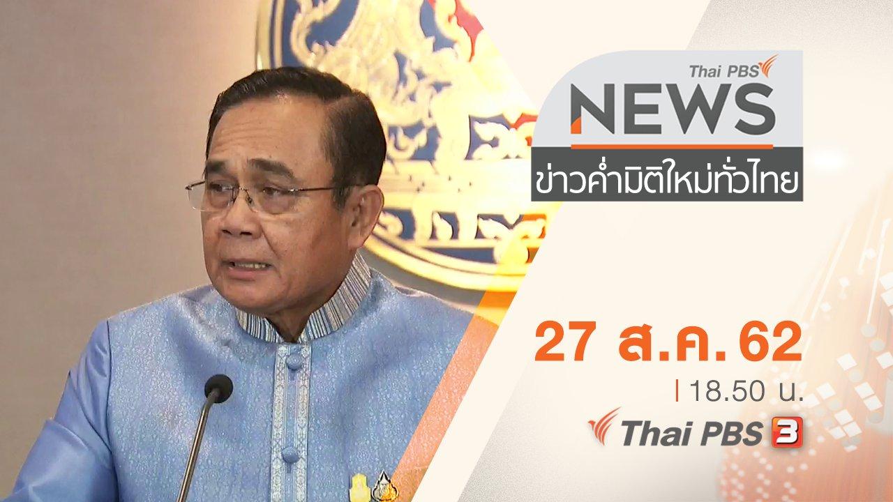 ข่าวค่ำ มิติใหม่ทั่วไทย - ประเด็นข่าว (27 ส.ค. 62)
