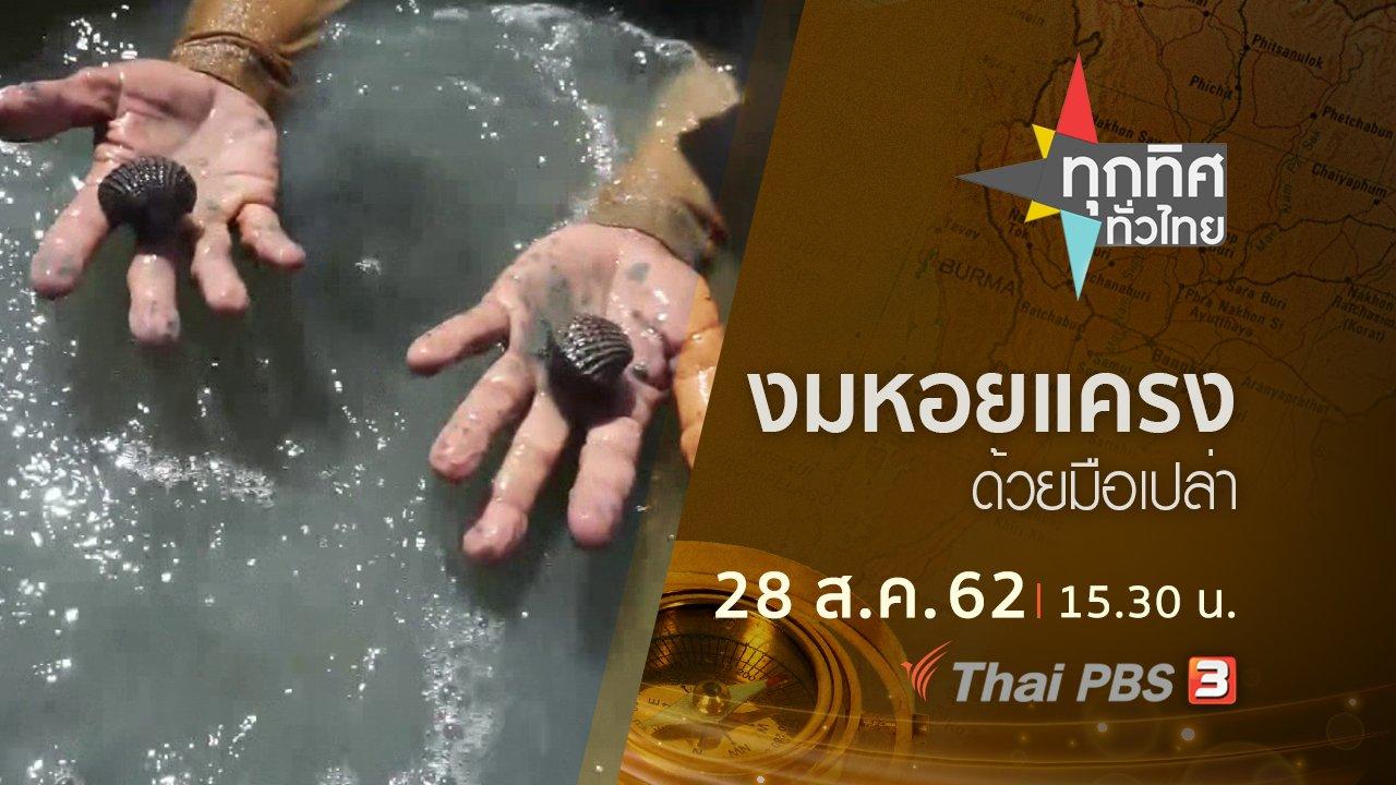 ทุกทิศทั่วไทย - ประเด็นข่าว (28 ส.ค. 62)